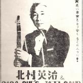 Japansk klarinettist i verdensklasse