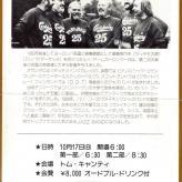 Japan 1982